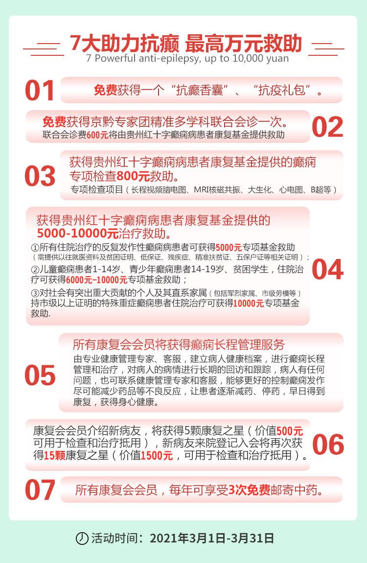 """春季癫痫高发,3位北京三甲""""教授级""""癫痫名医亲临贵阳会诊,全省仅100个名额,速报名!"""